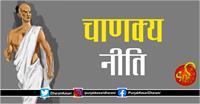 Niti Gyan In Hindi:- 'प्रेम' करो, 'प्यार' नहीं