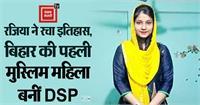 गर्व की बातः रजिया ने एक बार में ही क्रैक की BPSC की परीक्षा, पहली मुस्लिम महिला बनीं DSP