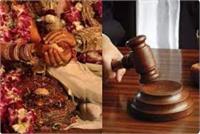 धर्म परिवर्तन कर युवती ने रचाई शादी पहुंची कोर्ट, बोलीं शादीशुदा जिंदगी में दखल दे रहे परिजन