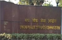 UPSC ESE Prelims 2021: प्रीलिम्सपरीक्षा का टाइम टेबल जारी,18 जुलाई को होगी परीक्षा