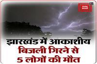 झारखंड में आकाशीय बिजली गिरने से 5 लोगों की मौत, कई घायल