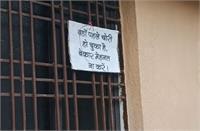 रांची में चोरों का आतंक, घर के दरवाजे पर चिपकाए पोस्टर- 'यहां चोरी हो चुकी है, बेकार में मेहनत न करें'