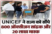 झारखंड UNICEF ने राज्य को सौंपे 800 ऑक्सीजन सांद्रक और 20 लाख मास्क