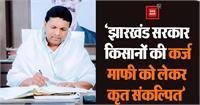 झारखंड सरकार किसानों की कर्ज माफी को लेकर कृत संकल्पित: कृषि मंत्री