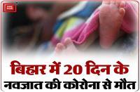 बिहार में 20 दिन के नवजात की कोरोना से मौत, भागलपुर में पहली बार सामने आया ऐसा मामला