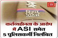 दरभंगाः कर्तव्यहीनता के आरोप में ASI समेत 5 पुलिसकर्मियों को किया गया निलंबित