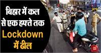 बिहार में कल से एक हफ्ते तक Lockdown में ढील, नाइट कर्फ्यू रहेगा लागू