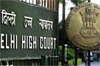 दिल्ली दंगा :दिल्ली HC कल जामिया के छात्र तनहा की जमानत याचिका पर सुनाएगा फैसला