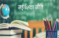 शिक्षा नीति में बदलाव, नए युग की शुरूआत