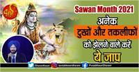 Sawan Month 2021: अनेक दुखों और तकलीफों को झेलने वाले करें ये जाप