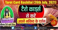Tarot Card Rashifal (26th july 2021): टैरो कार्ड्स से करें अपने भविष्य के दर्शन