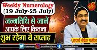Weekly numerology (19-25 July): आपके लिए कितना शुभ रहेगा ये सप्ताह