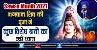 Sawan Month 2021: भगवान शिव की पूजा में कुछ विशेष बातों का रखें ध्यान
