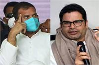 पेगासस हैकिंग मामले में एक और खुलासा, राहुल गांधी और प्रशांत किशोर के फोन नंबर भी निशाने पर