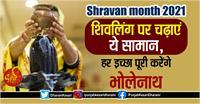 Shravan month 2021: शिवलिंग पर चढ़ाएं ये सामान, हर इच्छा पूरी करेंगे भोलेनाथ