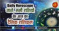Daily Horoscope: जानें, सभी राशियों का आज का दैनिक राशिफल