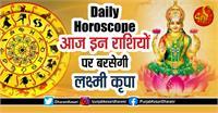 Daily Horoscope: आज इन राशियों पर बरसेगी लक्ष्मी कृपा
