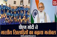 पीएम मोदी ने भारतीय खिलाड़ियों का बढ़ाया मनोबल, कहा- विश्व कैडेट चैंपयिनशिप में आपका रहा धमाल