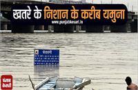 Video:  खतरे के निशान के करीब यमुना नदी, अगले 24 घंटे दिल्ली के लिए बेहद भारी