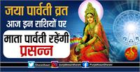 जया पार्वती व्रत: आज इन राशियों पर माता पार्वती रहेंगी प्रसन्न