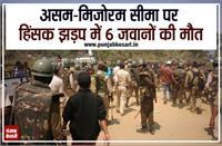 असम के 6 जवानों की मौत पर मनाया गया 'जश्न', CM हिमंत ने दिखाया वीडियो...शाह ने दी दखल
