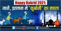 Happy Bakrid 2021: जानें, इस्लाम में 'कुर्बानी' का महत्व