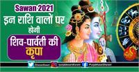 Sawan 2021: इन राशि वालों पर होगी शिव-पार्वती की कृपा