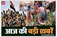 कारगिल विजय दिवस पर वीर जवानों को नमन, मंदिरों में गूंजा हर-हर महादेव...आज की बड़ी खबरें