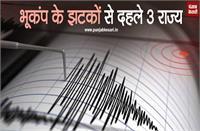 भूकंप के झटकों से दहले 3 राज्य...राजस्थान के बीकानेर में 5.3 तीव्रता, मेघालय-लद्दाख में भी कांपी धरत