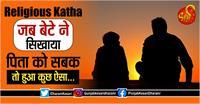 Religious Katha: जब बेटे ने सिखाया पिता को सबक तो हुआ कुछ ऐसा...