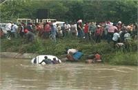 एक छोटी सी गलती ने छीन ली 3 की जान, नहर में जा गिरी कार