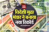 नए रिकॉर्ड पर पहुंचा विदेशी मुद्रा भंडार, पार किया 612 अरब डॉलर का आंकड़ा
