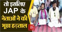 पप्पू यादव की रिहाई की मांग को लेकर जन अधिकार पार्टी के नेताओं ने की भूख हड़ताल
