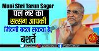 Muni Shri Tarun Sagar: पल भर का सत्संग आपकी जिंदगी बदल सकता है, बशर्ते