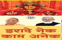BJP के बुकलेट पर ''रामलला'' की तस्वीर देख भड़का विपक्ष, सिद्धार्थनाथ ने कहा- रामलला सबके फिर कांग्रेस-सपा को क्या परेशानी