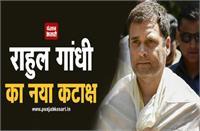 राहुल गांधी का कटाक्ष- सरकार है या पुरानी हिंदी फ़िल्म का लालची साहूकार