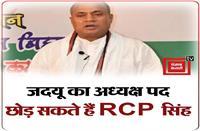 जदयू का अध्यक्ष पद छोड़ सकते हैं RCP सिंह, शनिवार को होगी पार्टी की राष्ट्रीय कार्यकारिणी की बैठक