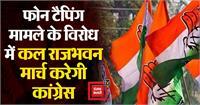 फोन टैपिंग मामले के विरोध में कल राजभवन मार्च करेगी कांग्रेस