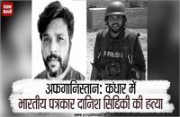 अफगानिस्तान: कंधार में भारतीय पत्रकार दानिश सिद्दिकी की हत्या, तालिबान युद्ध की कर रहे थे कवरेज