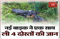 नालंदा में बस और बाइक की भीषण टक्कर में 4 युवकों की मौत, बाइक के उड़े परखच्चे