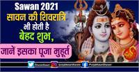 Sawan 2021: सावन की शिवरात्रि भी होती है बेहद शुभ, जानें इसका पूजा मुहूर्त