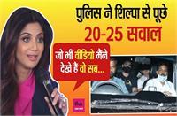 ''जो भी वीडियो मैंने देखे वो सब...'' शिल्पा शेट्टी से हुई पति के सामने पूछताछ, पुलिस ने पूछे 20-25 सवाल