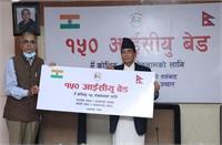कोरोना जंग के लिए भारत ने नेपाल को  डेढ़ सौ ICU बेड किए भेंट