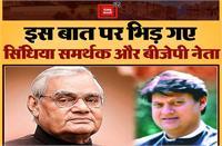 अटल बिहारी या माधवराव? अस्पताल के नाम को लेकर पर BJP और सिंधिया समर्थकों में बड़ी तक़रार