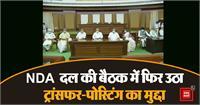 बिहार NDA दल की बैठक में फिर उठा ट्रांसफर-पोस्टिंग का मुद्दा, विधायकों ने CM नीतीश से की ये मांग