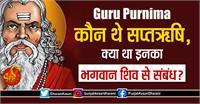 Guru Purnima 2021: कौन थे सप्तऋषि, क्या था इनका भगवान शिव से संबंध?