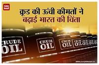 तेल की बढ़ती कीमतों ने बढ़ाई भारत की चिंता, पेट्रोलियम मंत्री ने इन देशों से की बातचीत
