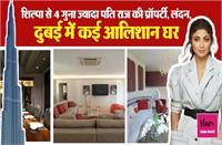 शिल्पा से 4 गुना ज्यादा है राज कुंद्रा की प्रॉपर्टी, पति के पैसों पर जीती है एश-ओ-आराम की जिंदगी