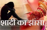 शादी का झांसा देकर महिला लेखपाल से रेप, चकबंदी अधिकारी व सहकर्मी के खिलाफ FIR दर्ज