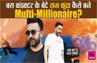 इन 5 बिजनेस में राज कुंद्रा ने लगाया कड़ा दिमाग, बस कंडक्टर का बेटा कैसे बना Multi-Millionaire